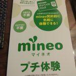 mineo事務手数料を無料にできる方法を試してみた-開通へ