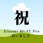 Xiaomi Mi 9T Proが発売!買っちゃいますよ