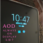 Xiaomi Mi 9Tレビュー AOD(Always On Display)はどんなのもの?