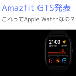 Xiaomi Amazfit GTS発表!これは、AppleWatchなのか?