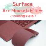 Surface Arc Mouse 開封レビュー 評判どおり快適すぎる!