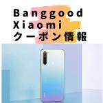 9月9日最新Banggoodのクーポン情報