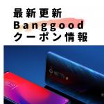9月13日週末限定最新Banggoodのクーポン情報