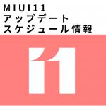 MIUI 11 アップデートリリース日と新機能について