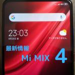 Xiaomi Mi MIX 4の噂 9月24日発表、発売?スペックは?最新の情報