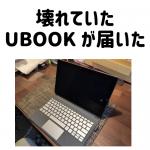 Chuwi Ubook 2度目の到着 開封レビュー