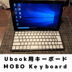 Chuwi Ubookのキーボードが使えないのでMOBO Keyboardを買う