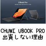 CHUWIがubook proを発表!でも出資しない理由