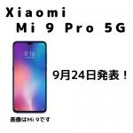 Xiaomi Mi 9 Pro 5G発表 9月24日はお祭りか?
