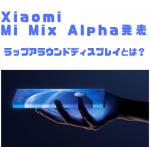 Xiaomi Mi MIX Alpha「ラップアラウンドディスプレイ」画面占有率180%!