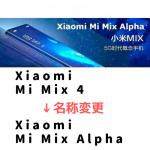 Xiaomi Mi MIX Alpha?MIX 4でない最新機種