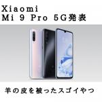 激安5Gスマホ Xiaomi Mi 9 Pro 5G発表。