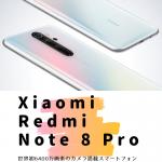 世界初6400万画素カメラ搭載したスマートフォン Xiaomi Redmi Note 8 ProとRedmi Note 8