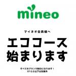 mineoから新プランが発表されました。毎月お得になります!