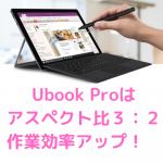 Ubook Pro アスペクト比3:2で作業効率アップ!