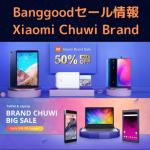 Xiaomi特別セール Chuwi特別セール!今だけ限定です!