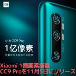 Xiaomi 1億画素搭載Mi CC9 Pro 11月5日新機種発表!