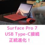 USB Type-C搭載Surface Pro 7が登場