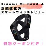 Xiaomi Mi Band4 レビュー、カラーになり正統進化!