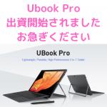 高コスパ Chuwi Ubook Pro まだ買えます