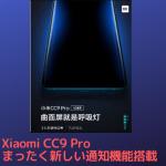 Xiaomi Mi CC9 Proまったく新しい通知機能?