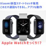 Xiaomi Mi Watch予想通り最強のスマートウォッチ