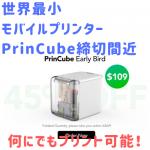 PrinCube世界最小のモバイルカラープリンター