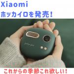 Xiaomi ホッカイロを発売