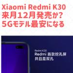 Xiaomi Redmi K30 5G 12月発売か