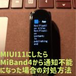 MIUI11アップデートでMiBand4の通知が来ない時の対処法