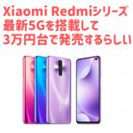 Xiaomi Redmi K30 5G 衝撃の3万円台!