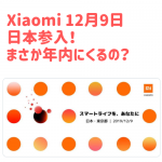 Xiaomi 日本上陸!12月9日大々的に発表