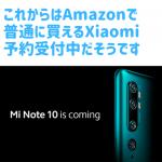 Xiaomiが日本で買える日は近い Amazonで予約