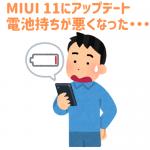 MIUI11 明らかに電池持ちが悪くなったよ