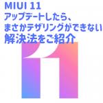MIUI11でテザリングできない場合の解決方法