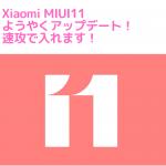 MIUI11 ようやくOTAアップデート到着!