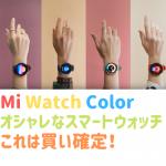 Xiaomi 丸型フェイスのスマートウォッチ発売、こっちの方がいい!