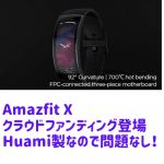 Amazfit X クラウドファンディングで登場!欲しい方はお早めに