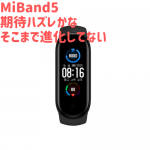 Mi Band5が発売されていますが検討する必要ないか