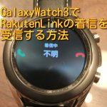 RakutenLinkの着信をGalaxyWatch3で受信する方法