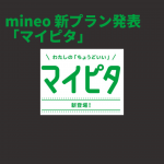 mineo新プラン発表「マイピタ」で安くなるのか