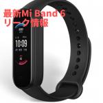 世界で一番売れているXiaomi Mi Band 6 リーク情報