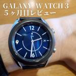 GalaxyWatch3  5ヶ月使ってのレビュー
