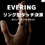 ついに日本上陸!リング型タッチ決済ガジェット「EVERING」