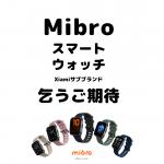 Zbanx登録 Mibroスマートウォッチのレビュー