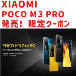5G端末が2万円以下で買える Xiaomi POCO M3 Pro 5G Aliexpressで先行発売