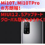 MIUI12.5アップデート情報 Xiaomi Mi 10T、Mi 10TPro