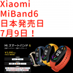 MiBand6日本発売7月9日 血中酸素濃度が計れて5990円