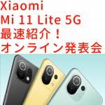 Xiaomi Mi 11 Lite 5G 日本発売発表会