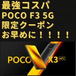 【限定クーポン】5G対応で衝撃価格6月21日16時~ Xiaomi POCO F3 5Gレビュー